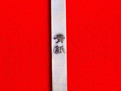 Photo3: [KANETAKA] Shiragaki (righthand, Blue Paper steel, 6mm)