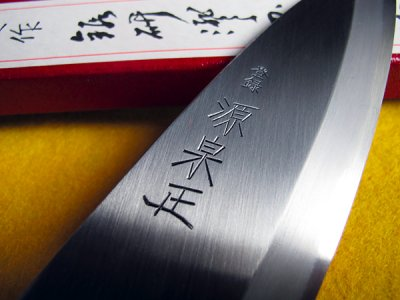 Photo1: [MINAMOTO-IZUMIMASA] Deba hocho 135mm For home use